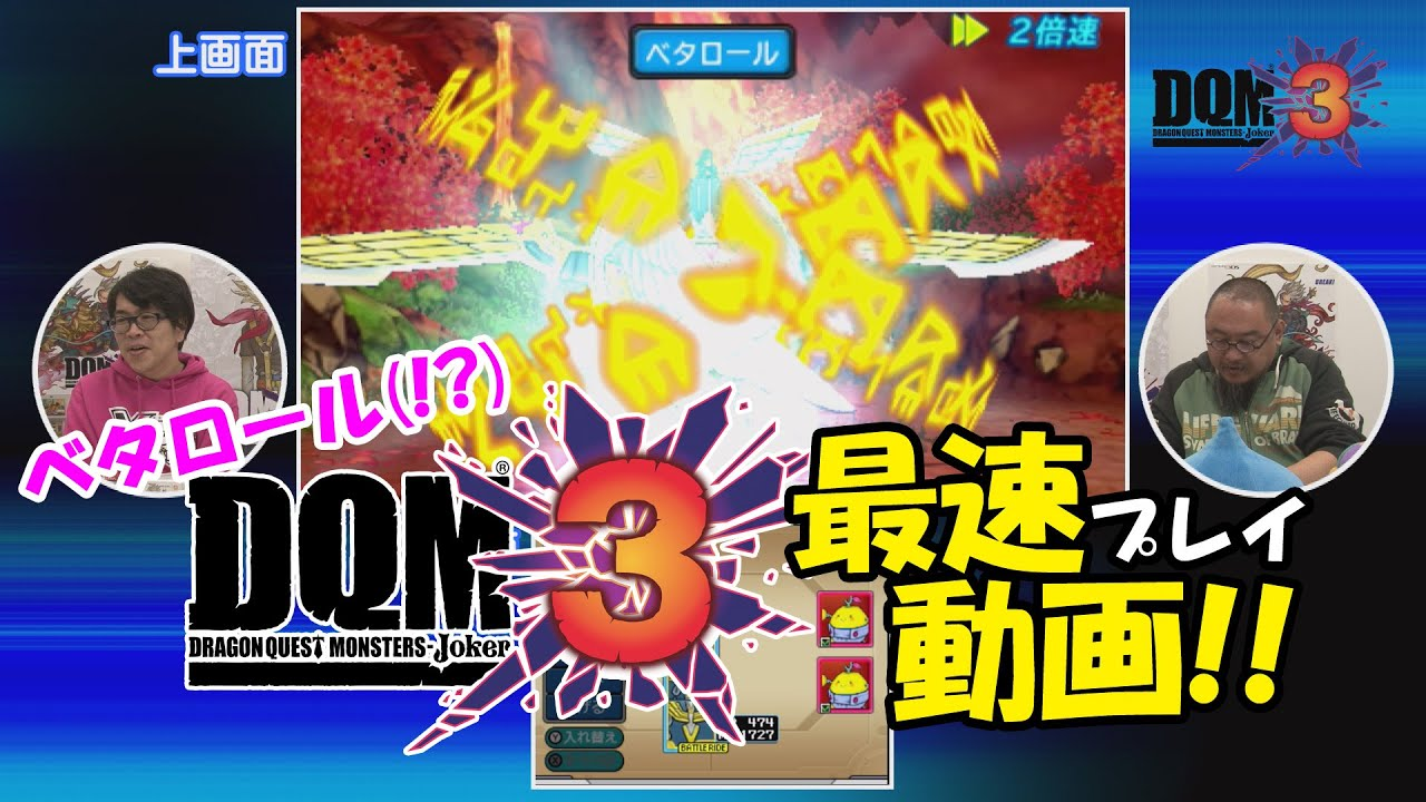 3DS] Dragon Quest Monsters Joker 3 - Pagina 2 - RPGEye: Il forum