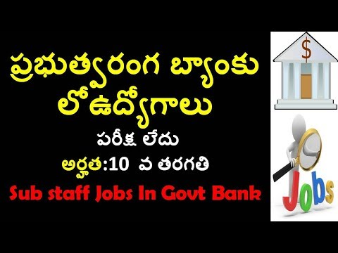 Sub Staff Jobs In Government Bank    Latest 10th Qualification Govt Jobs