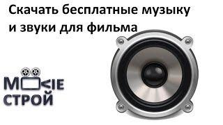 Скачать бесплатную музыку и звуки для фильма: Moovieстрой