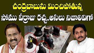 జగన్ టార్గెట్ గా సోము వీర్రాజు రచ్చ..అసలు నిజాలివిగో| BJP Useless Politics on Jagan in silly Issues