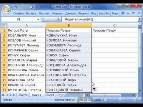 Morpher XLL - Склонение по падежам в Excel