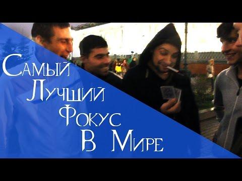 ЛУЧШИЙ ФОКУС В МИРЕ  ДВЕ КАРТЫ МОНТЕ  ОБУЧЕНИЕ