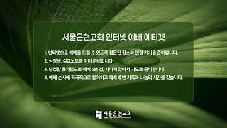 서울은현교회 10월 18일 주일 2부예배