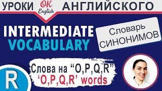 OPQR  words  - Повторение 📘 Учим английские слова и синонимы