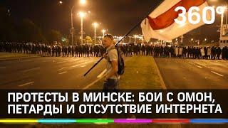 Протесты в Минске: бои с ОМОН, петарды против гранат, интернет в посольствах. Хроника 2й ночи