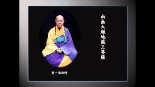 《南無大願地藏王菩薩-聖號》聖一法師 Kṣitigarbha Bodhisattva