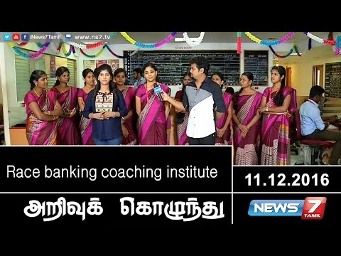 Arivvu Kozhunthu - Race banking coaching institute | 11.12.2016 | News7 Tamil