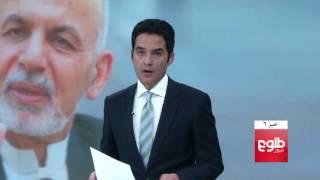 TOLOnews 6pm News 19 October 2016 / طلوع نیوز، خبر ساعت شش، ۲۸ میزان ۱۳۹۵