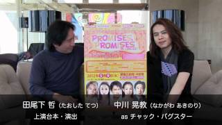 「PROMISES,PROMISES in CONCERT」 上演台本・演出の田尾下哲さん、キャ...