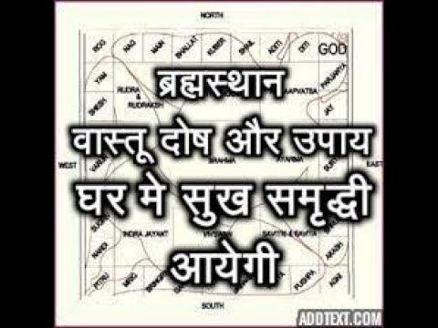 Vastu Remedies For Brahmasthan In Hindi | Vastu Remedies  | Brahmasthan Vastu Dosh Remedy