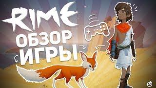 видео Rime - игра на PS4, обзор