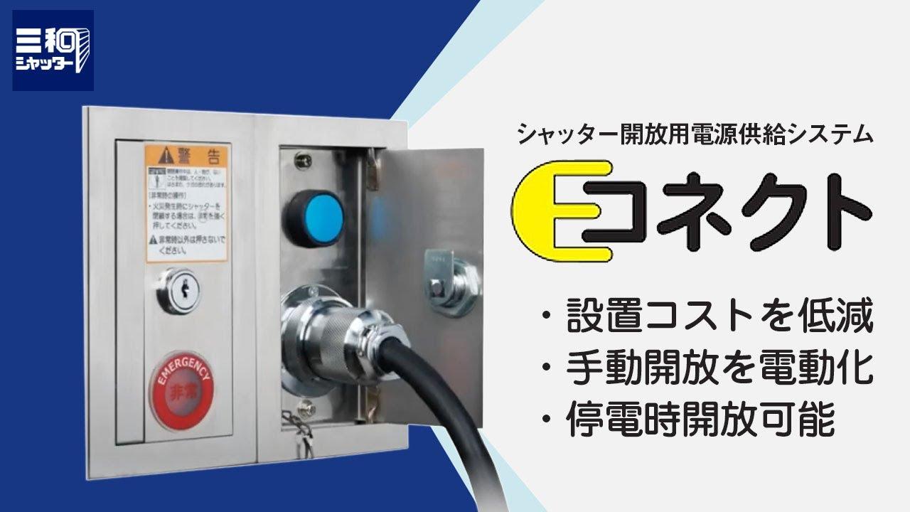 【業界初】シャッター開放用電源供給システム『Eコネクト』   三和シヤッター工業【公式】
