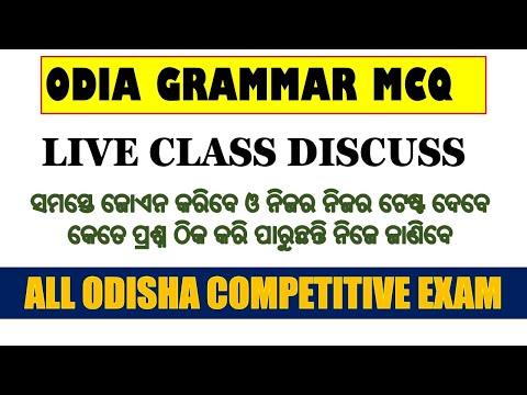 ODIA GRAMMAR LIVE TEST || ODIA GRAMMAR GK | CT, BED, OTET, RI, AMIN 2020
