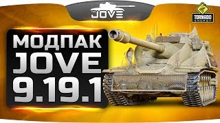НОВЫЙ МОДПАК ДЖОВА 9.19.1 ● Сборка самых крутых модов WoT!