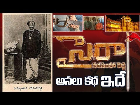 Real facts about Uyyalavada Narasimha Reddy |  Sye Raa Narasimha Reddy Real Story | Myra Media |