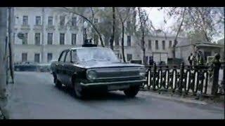 "Настоящая погоня ГАЗ 24 ""Петровка 38"" car chase 16:9 !"