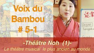Voix du Bamboo #5 - Théâtre Noh N°1