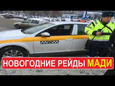 Новогодние рейды МАДИ в самом разгаре. Запрет парковки машин ТАКСИ во дворах жилых домов.