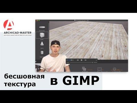Бесшовная текстура в GIMP
