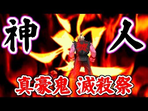 [1/2] 真・豪鬼(Super-Akuma) - STREET FIGHTER II TURBO DASH PLUS SPECIAL LIMITED EDITION GOLD