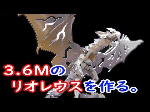 3.6mの巨大リオレウスを作る。#1 モンハンメタルシリーズ。Metal Rathalos Monster Hunter