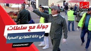 جولة مع سلطات الحي الحسني بالدارالبيضاء في حالة الطوارئ الصحية