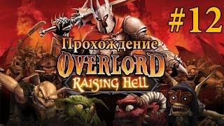 Прохождение Overlord Raising Hell [Часть 12]