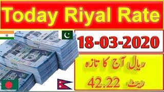 18 March 2020 Saudi Riyal Exchange Rate, Today Saudi Riyal Rate, Sar to pkr, Sar to inr