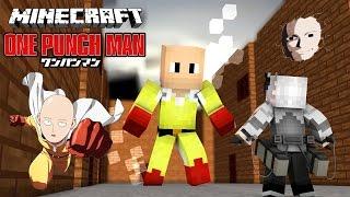 'ไซตามะ vs ลัคกี้บล็อค' !! โล้นหมัดเดียวจอด !! [Minecraft One punch man]