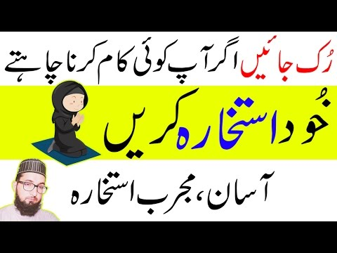 Wazifa For Success In Everything|Istikhara Karne Ka Tarika In Urdu/Hindi