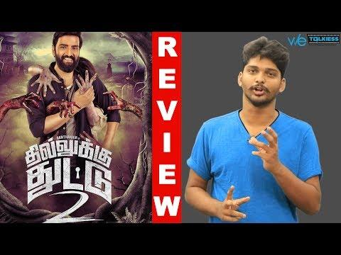 Dhilluku Dhuddu 2 Movie Review | Santhanam | Ram Bhala