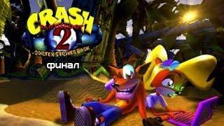 Crash Bandicoot 2:Cortex Strikes Back финал -- Двойная победа