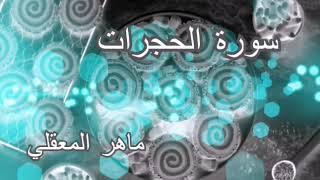سورة الحجرات - ماهر المعيقلي Maher Almuaiqly