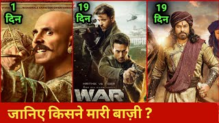 Housefull 4 Box Office Collection,War Box Office Collection, Laal Kaptan Box Office Collection