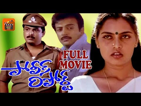 POLICE REPORT | TELUGU FULL MOVIE | NARESH | RANJANI | MOHAN |  | TELUGU MOVIE ZONE