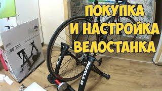 покупка и настройка велостанка Inride 100