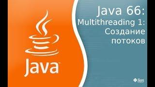 Урок по Java 66: Многопоточность 1: Создание потоков