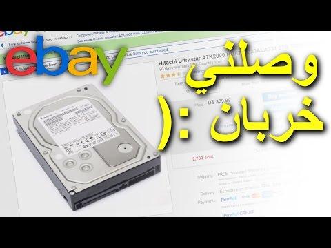1c1f5ba1e  تخاف تشتري من الانترنت ؟ - YouTube