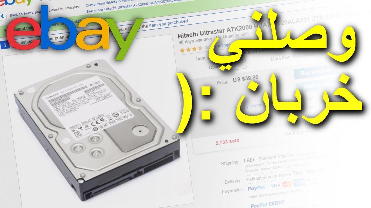 cb0df4f91 تخاف تشتري من الانترنت ؟ - YouTube