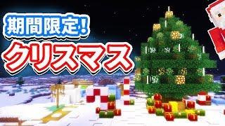 【期間限定】マイクラ1.14新クリスマスツリー‼新しい村に聖なる夜が⁉【クリスマスアップデート紹介!2018】