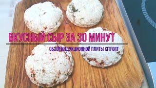 Самый быстрый домашний сыр за 30 минут Обзор индукционной плиты Kitfort КТ 108