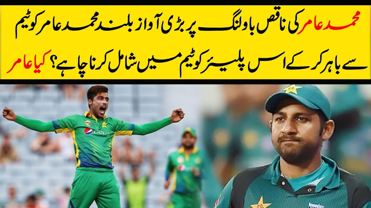 Mohammad Amir Bowling Problems ||Rashid Latif proposed Mohammad Amir to get out of the team ||