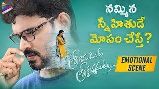 Sriramudinta Srikrishnudanta BEST EMOTIONAL Scene | 2019 New Telugu Movies | Telugu FilmNagar
