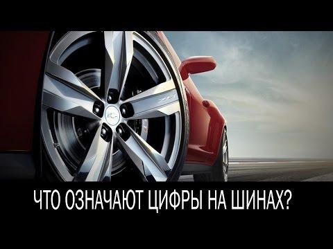 Что означают цифры на шинах (маркировка и ее значение)