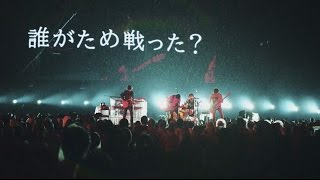 Mr.Children「タガタメ」from Stadium Tour 2015 未完