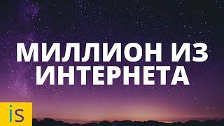 Как заработать миллион рублей в интернете / Как заработать в интернете / Миллион с нуля из интернета