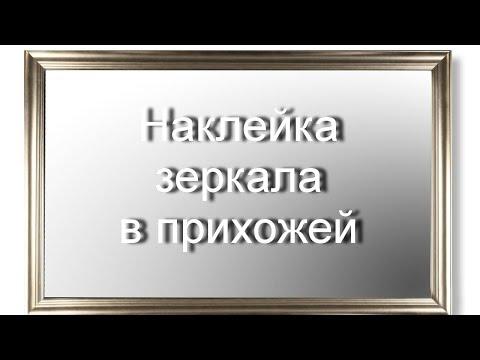 Наклейка зеркала в прихожей