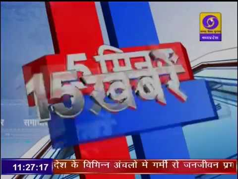 5 MIN 15 KHABREN 2 May 2019 । 5 मिनट 15 खबरें । DD NEWS MP।
