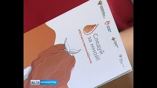 В Калининграде начинается Всероссийский марафон по подготовке доноров
