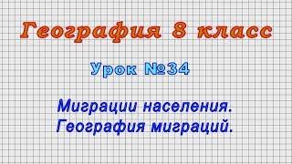 География 8 класс (Урок№34 - Миграции населения. География миграций.)